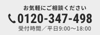 0120-347-498